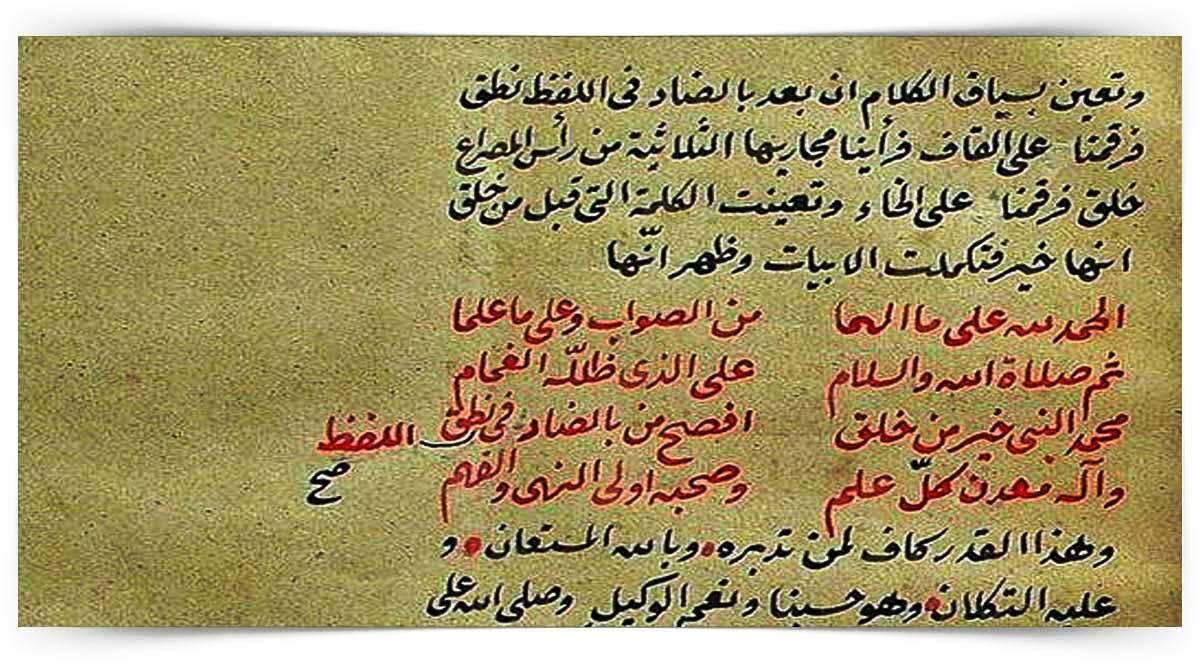 Osmanlı Türkçesinde Arapçafarsça Kurallar Kursu MEB Onaylı